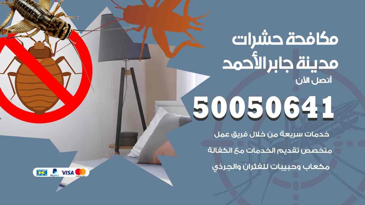 مكافحة حشرات مدينة جابر الأحمد