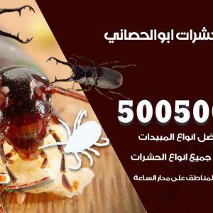 مكافحة حشرات ابوالحصاني