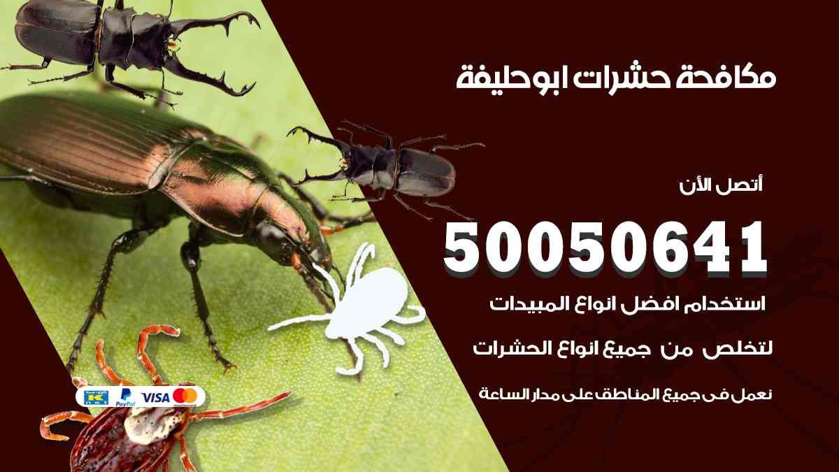 مكافحة حشرات أبوحليفة