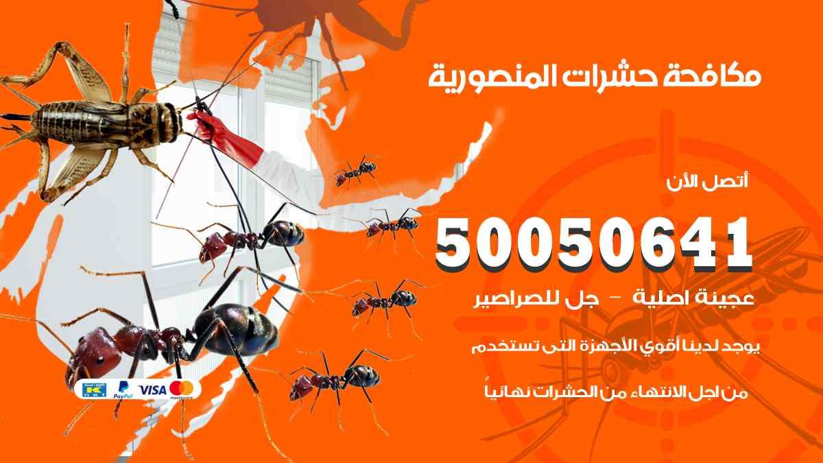 مكافحة حشرات المنصورية