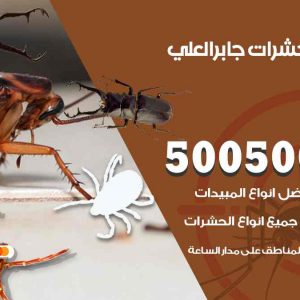 مكافحة حشرات جابر العلي