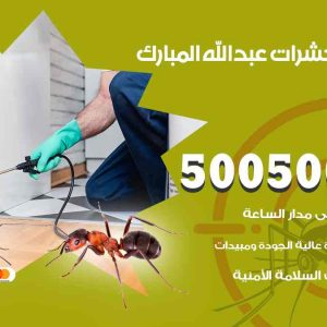 مكافحة حشرات عبدالله مبارك
