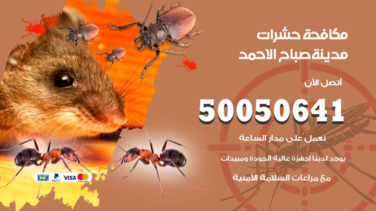 مكافحة حشرات مدينة صباح الأحمد