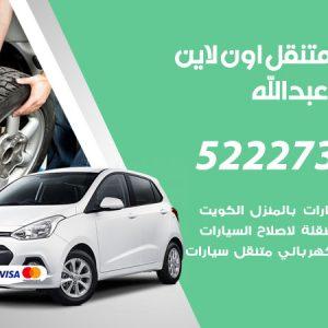 تبديل تواير سيارات ميناء عبد الله