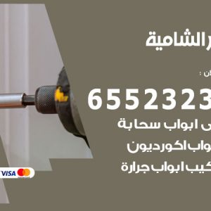 نجار أثاث الشامية