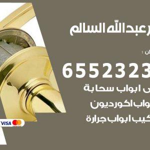 نجار أثاث ضاحية عبد الله السالم