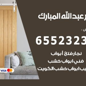 نجار أثاث عبد الله المبارك