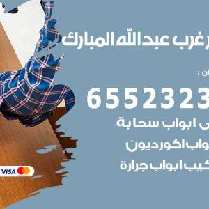 نجار أثاث غرب عبد الله المبارك