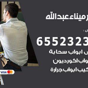 نجار أثاث ميناء عبد الله