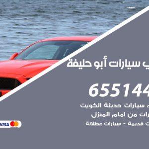 يشترون سيارات ابو حليفة