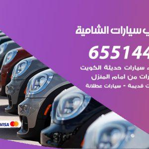 يشترون سيارات الشامية