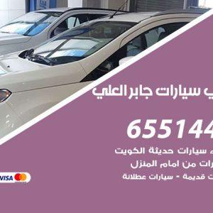 يشترون سيارات جابر العلي