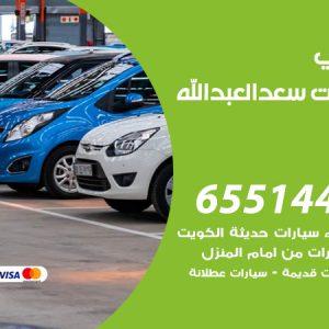 يشترون سيارات سعد العبد الله