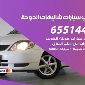 يشترون سيارات شاليهات الدوحة