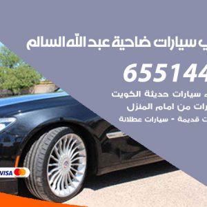 يشترون سيارات ضاحية عبد الله السالم