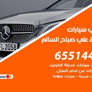 يشترون سيارات ضاحية علي صباح السالم