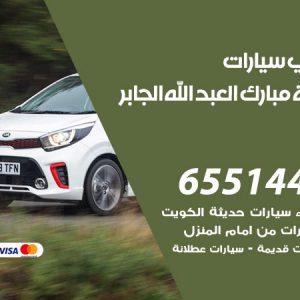 يشترون سيارات ضاحية مبارك العبد الله الجابر