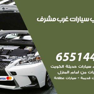 يشترون سيارات غرب مشرف