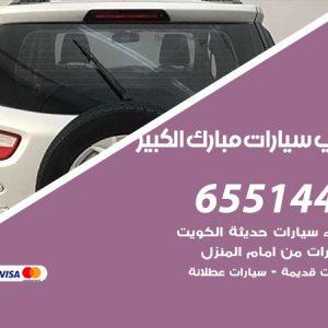 يشترون سيارات مبارك الكبير