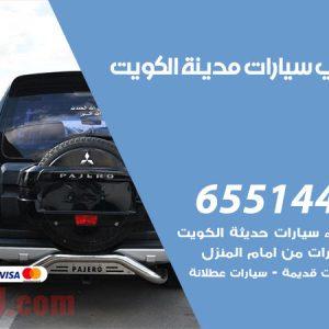 يشترون سيارات مدينة الكويت