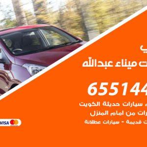 يشترون سيارات ميناء عبد الله