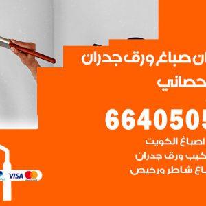 رقم فني صباغ ابوالحصاني