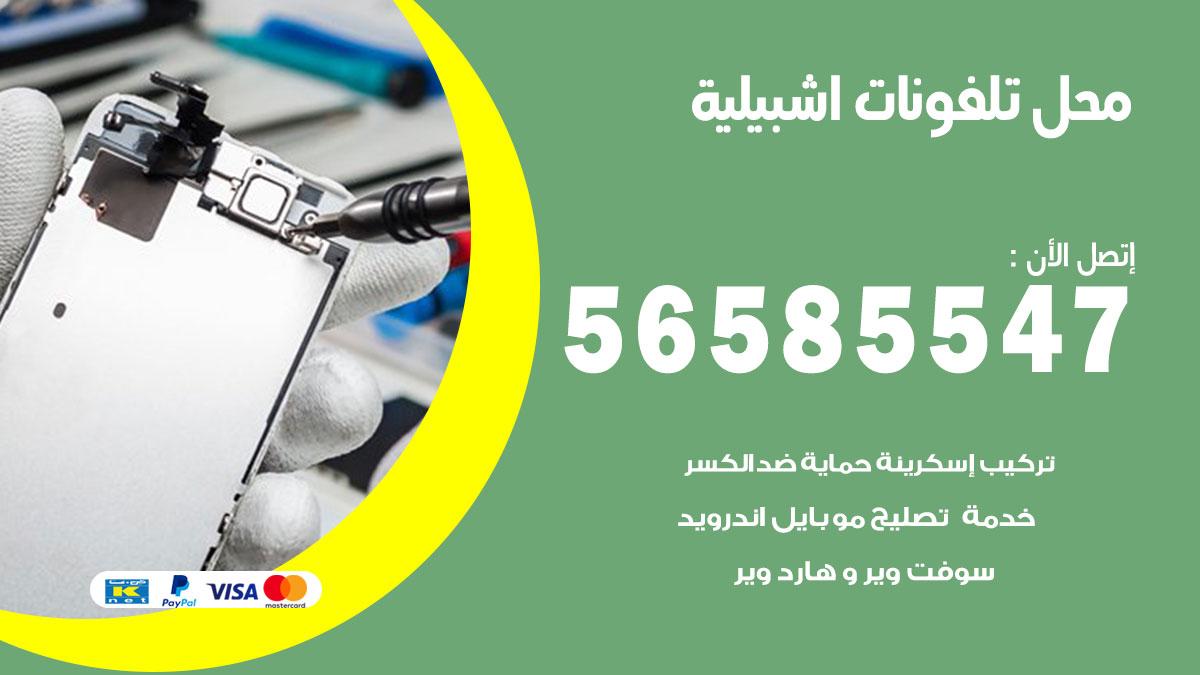 رقم محل تلفونات اشبيلية