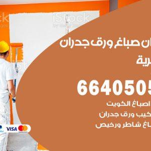 رقم فني صباغ الجابرية