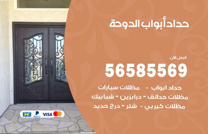 رقم حداد أبواب الدوحة