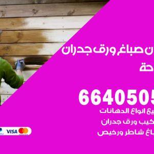 رقم فني صباغ الدوحة