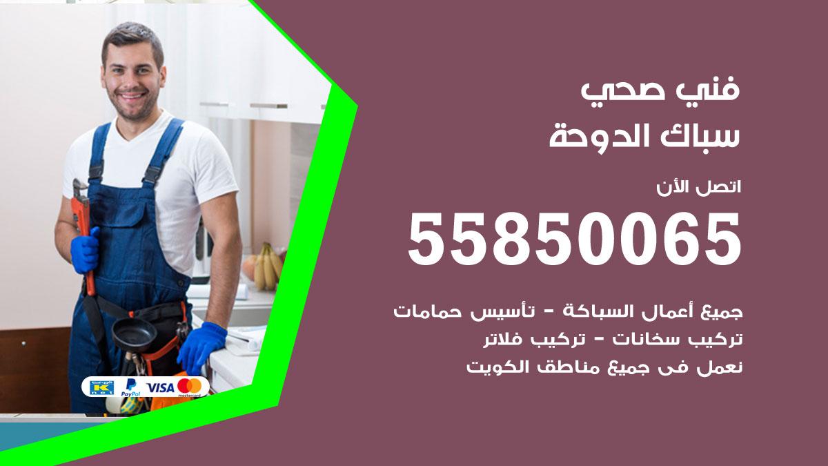 فني سباك صحي الدوحة
