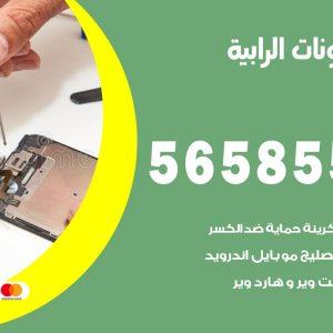 رقم محل تلفونات الرابية
