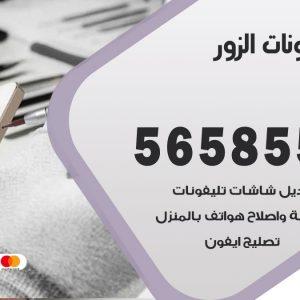 رقم محل تلفونات الزور