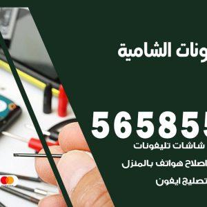 رقم محل تلفونات الشامية
