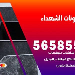 رقم محل تلفونات الشهداء