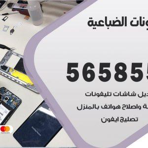 رقم محل تلفونات الضباعية