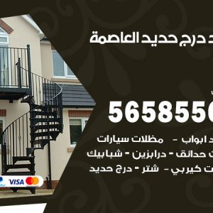 رقم حداد درج حديد العاصمة