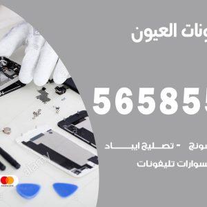 رقم محل تلفونات العيون