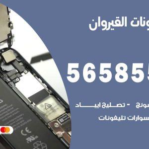 رقم محل تلفونات القيروان