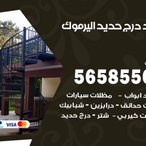 رقم حداد درج حديد اليرموك
