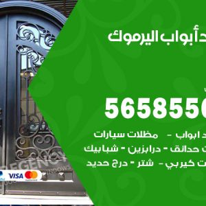 رقم حداد أبواب اليرموك