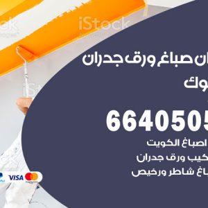 رقم فني صباغ اليرموك