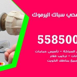 فني سباك صحي اليرموك