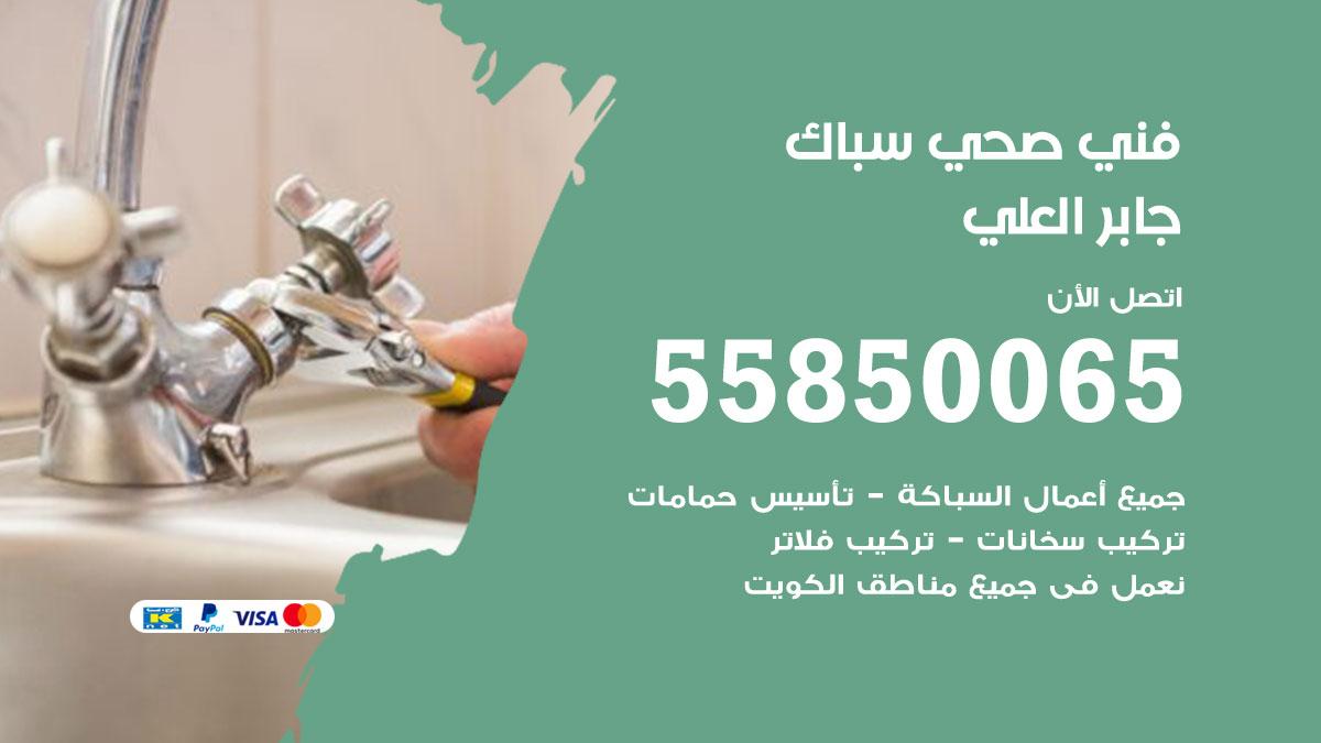 فني سباك صحي جابر العلي