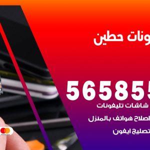 رقم محل تلفونات حطين