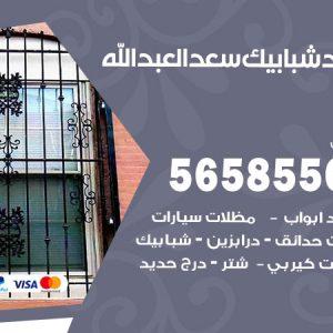 رقم حداد شبابيك سعد العبدالله
