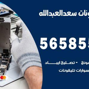 رقم محل تلفونات سعد العبدالله