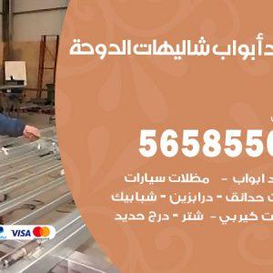 رقم حداد أبواب شاليهات الدوحة