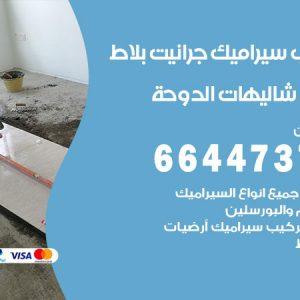 فني تركيب سيراميك شاليهات الدوحة