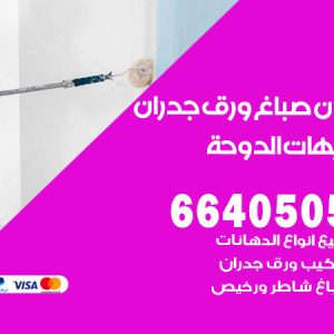 رقم فني صباغ شاليهات الدوحة